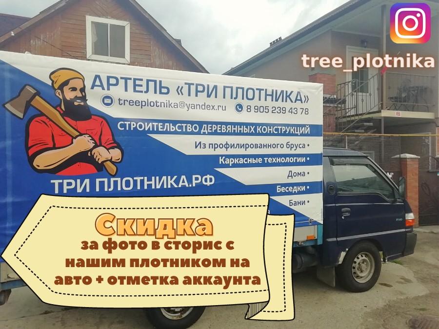 Cкидка при строительсве 4х домиков (2)